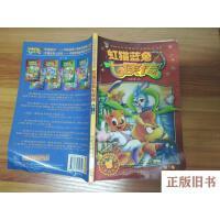 【二手旧书8成新】虹猫蓝兔七侠传(第1卷)