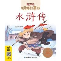 水浒传(蜗牛故事绘,有声版)