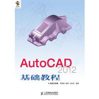 AutoCAD 2012中文版基础教程(不提供光盘内容)(仅适用PC阅读)