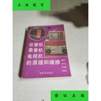 【二手旧书9成新】收音机录音机电视机的原理和维修(一版三印)