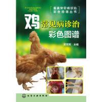 【二手书8成新】畜禽常见病诊治彩色图谱丛书--鸡常见病诊治彩色图谱 武现军作 化学工业出版社