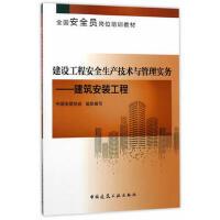 【正版二手书9成新左右】建设工程安全生产技术与管理实务----建筑安装工程 刘世岩 中国建筑工业出版社