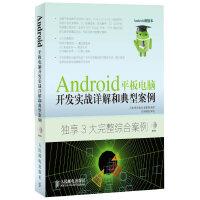 Android平板电脑开发实战详解和典型案例(资深开发团队分享宝贵经验,独享三大完整开发案例)