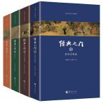 经典之门(全四册)国学泰斗饶宗颐、康震等解读55种传统文化经典