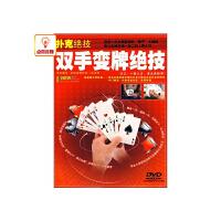 百科音像�淇私^技�p手�牌�^技DVD