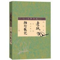 官方 边城 湘行散记(插图典藏)人民文学出版社 沈从文代表小说《边城》 代表散文《湘行散记》