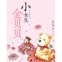 【二手旧书8成新】小女生金贝贝 杨红樱 9787533266073 明天出版社