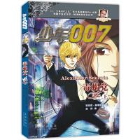 少年007系列:毒蝎党(下)