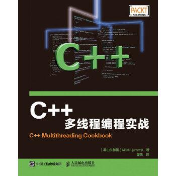 多线程编程实战(pdf+txt+epub+azw3+mobi电子书在线阅读下载)