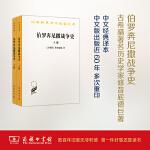 伯罗奔尼撒战争史(全两册)(汉译名著本)