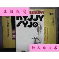 【二手旧书9成新】口语交际艺术与技巧 /李仲师 长春出版社