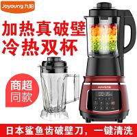 【九阳专卖】 JYL-Y23 加热破壁料理机 家用多功能 打豆浆 全自动辅食