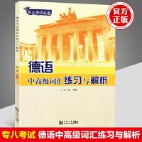 正版 同济大学出版社 专八考试用书 德语中高级词汇练习与解析德语专业八级考试教材 大学德语专业书籍德语德福考试