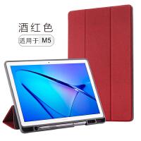 新款华为平板电脑M5保护套10.8英寸M5Pro皮套8.4壳全包防摔超薄M3青春版8寸软壳10.1平 M5【10.8寸