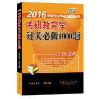 [二手旧书9成新]考研教育学过关必做1000题,李征,9787511425485,中国石化出版社有限公司