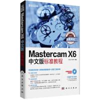 Mastercam X6中文版标准教程(1CD)(基础操作 + 实例教学 + 上机实验 + 思考与练习 + 多媒体视频