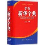 学生新华字典(单色本)