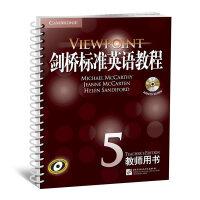 新东方 剑桥标准英语教程5:教师用书