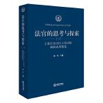 法官的思考与探索(三):上海市金山区人民法院调研成果精选