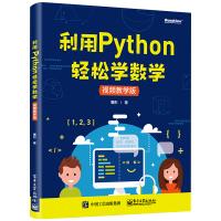 现货正版 利用Python轻松学数学 青少年儿童趣味编程实战python书