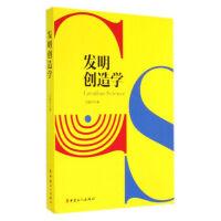 【二手书8成新】发明创造学 王振宇 中国工人出版社