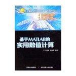 【旧书二手书8成新】基于MATLAB的实用数值计算 石辛民,郝整清 9787810826457 北京交通大学出版社【正
