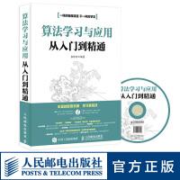 算法学习与应用从入门到精通 编程 网络 网站 互联网 IP域名 数据 程序设计软件开发