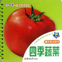★小海星启蒙认知全书:四季蔬菜