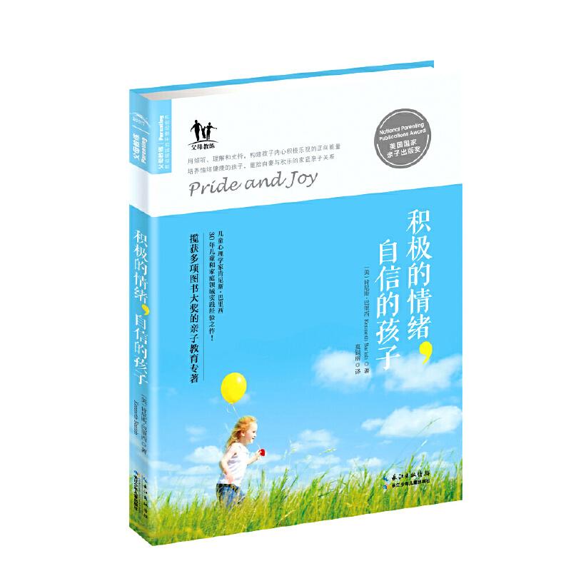 积极的情绪,自信的孩子媲美《游戏力》的又一美国国家亲子出版奖大奖作品!是时候关注孩子的内在成长了!用倾听、理解和支持,构建孩子内心积极乐观的正向能量;培养情绪健康的孩子,重拾自豪与欢乐的家庭亲子关系。