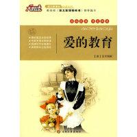 【旧书二手书8成新】爱的教育 吉林大学出版社 9787560149066