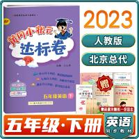 新版2020春黄冈小状元达标卷英语五年级下册人教版(RP)同步课本教材练习册