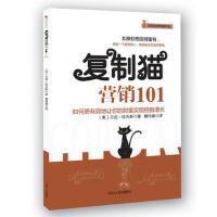 【二手书8成新】复制猫营销101 贝克・哈吉斯 四川人民出版社