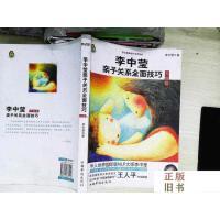 【二手旧书9成新】李中莹亲子关系全面技巧(升级版)