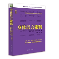 身体语言密码 光明日报版 亚伦皮斯肢体语言解读 微动作微表情心理学与生活微反应读心术 身体语言类引领风尚之作(双螺旋文化