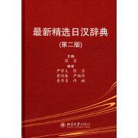 最新精选日汉辞典