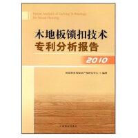 木地板锁扣技术专利分析报告(2010)