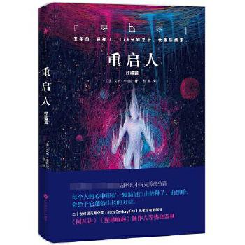 重启人:终结篇(pdf+txt+epub+azw3+mobi电子书在线阅读下载)