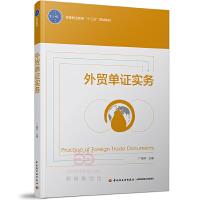"""外贸单证实务(高等职业教育""""十三五""""规划教材)"""