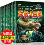 探秘恐龙王国全6册青少年恐龙大百科恐龙历险记6-8-12-15岁小学生幼儿童科普世界读物图书恐龙大百科一二年级课外书阅