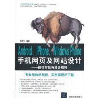 【旧书二手书8成新】Android、iPhone、Windows Phone手机网页及网站设计实践与设97873022