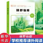 绿野仙踪 Baum,L.F. 著作 卓宁 编者 卓宁 译者