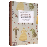 时代云图读物:S 床头灯;莎士比亚戏剧故事