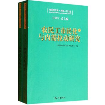 农民工市民化与内需拉动研究(上下册)