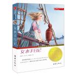 国际大奖小说・升级版--女水手日记