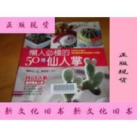 【二手旧书9成新】懒人必种的50种仙人掌---馆藏书 /苏明玉 不详