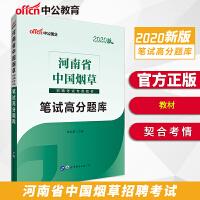 中公教育2020河南省中国烟草招聘考试专用教材:笔试高分题库