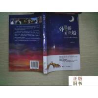 【二手旧书9成新】外婆桥与月亮船:一个中学生眼中的世界