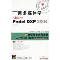 用多媒体学Protel DXP2004(标准教程版)(3CD+使用手册)(软件)