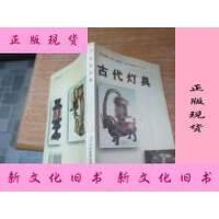 【二手旧书9成新】古代灯具 /孙建君,高丰著 山东科学技术出版社