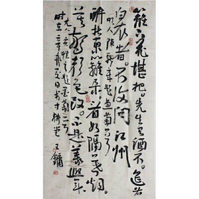 王镛书法作品2 镜片